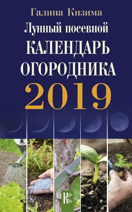 Кизима Г. Лунный посевной календарь огородника на 2019 год цена 2017