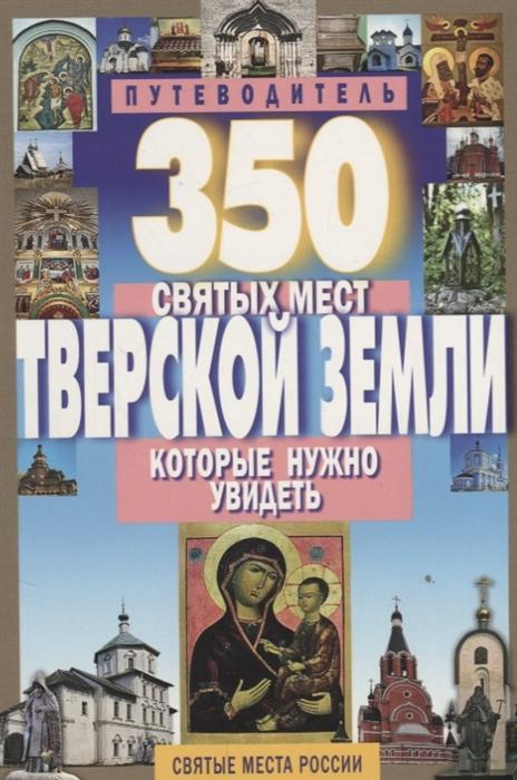 Михня С. (сост.) 350 святых мест Тверской земли которые нужно увидеть цена 2017