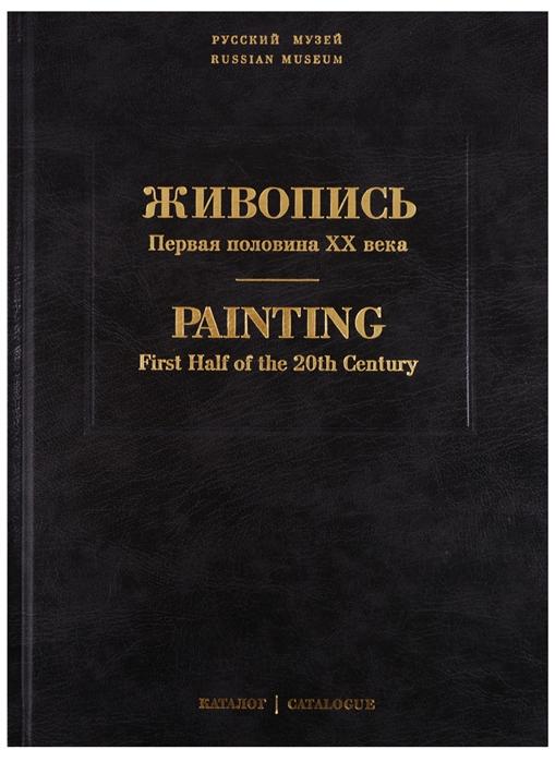 Живопись Первая половина XX века Каталог Л М Том 11