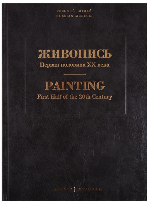 Живопись Первая половина XX века Каталог Н-Р Том 12