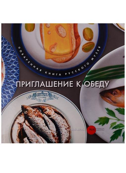 Афанасьева И. (ред.) Приглашение к обеду Поваренная книга Русского музея