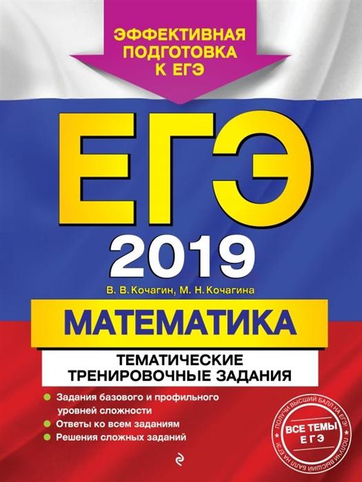 Кочагин В., Кочагина М. ЕГЭ-2019 Математика Тематические тренировочные задания