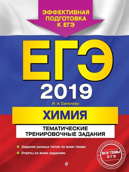 все цены на Соколова И. ЕГЭ-2019 Химия Тематические тренировочные задания онлайн