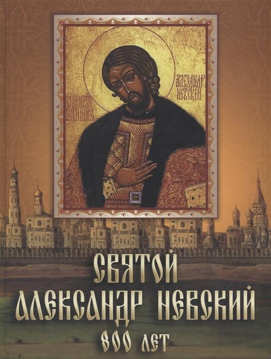 Лукин Е. (сост.) Святой Александр Невский 800 лет