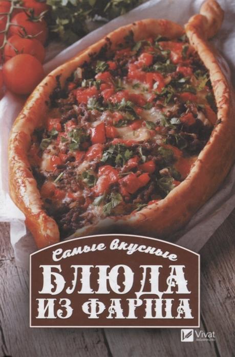 Васильева И. Самые вкусные блюда из фарша