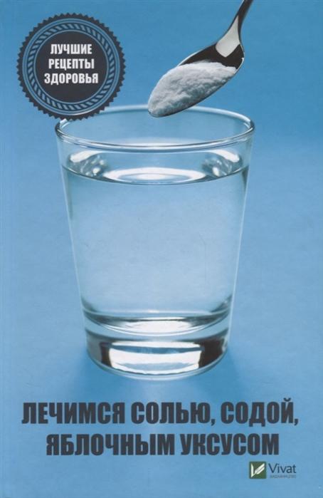 Климова Т. Лечимся солью содой уксусом Лучшие рецепты здоровья