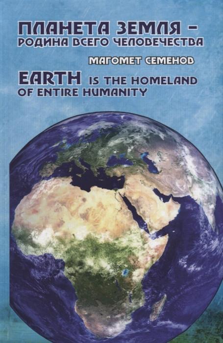 Семенов М. Планета земля - родина всего человечества