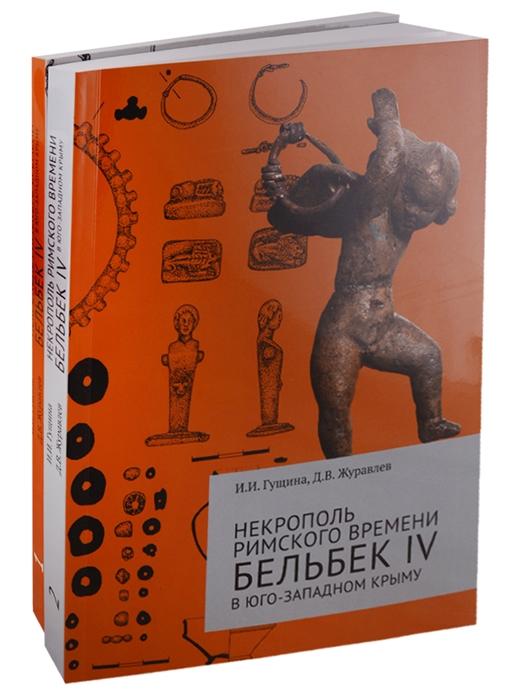 Некрополь римского времени Бельбек IV в Юго-Западном Крыму Комплект из 2 книг