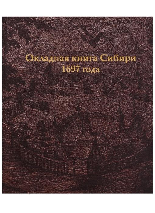Окладная книга Сибири 1697 года