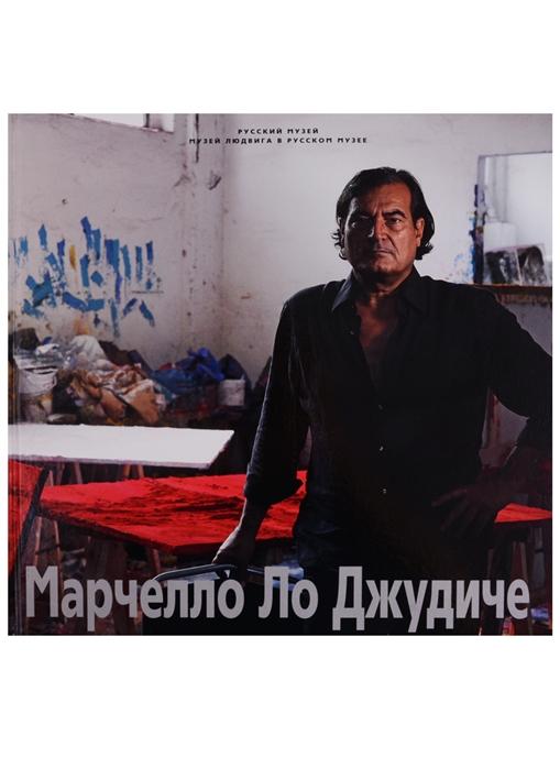 Боровский А. Марчелло Ло Джудиче