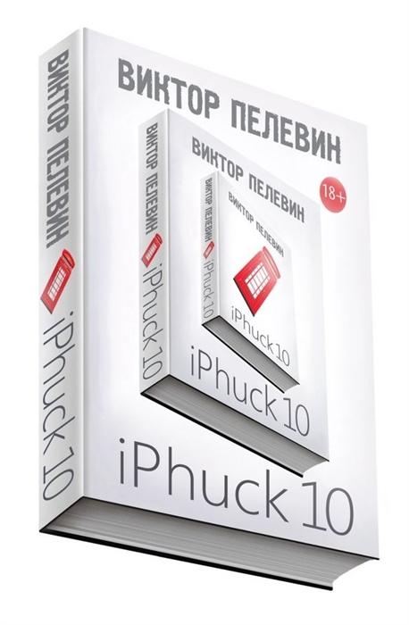 Пелевин В. iPhuck 10 цена