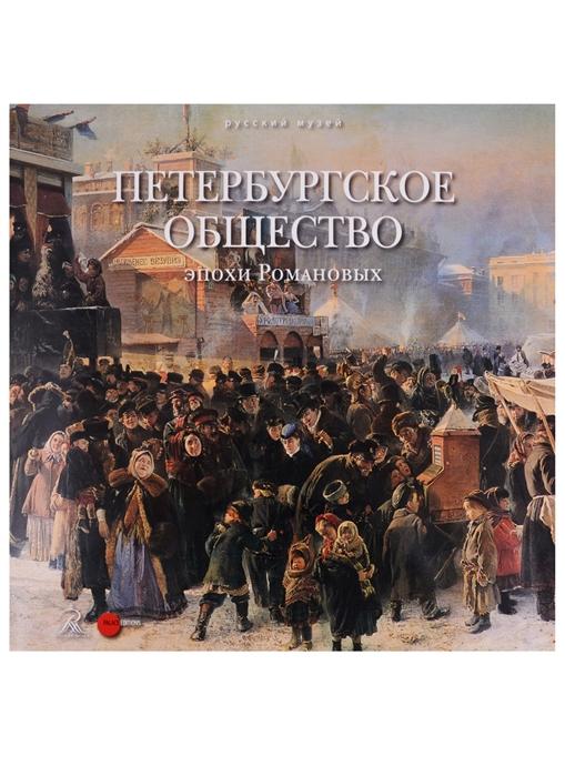 Петербургское общество эпохи Романовых
