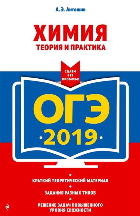 цены Антошин А. ОГЭ-2019 Химия Теория и практика