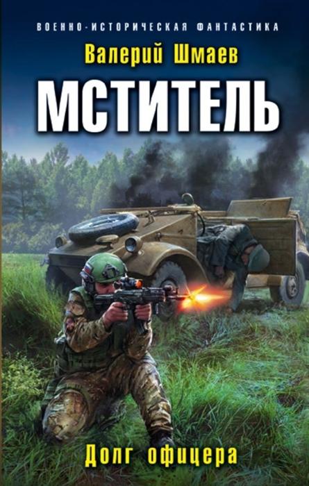 Шмаев В. Мститель Долг офицера