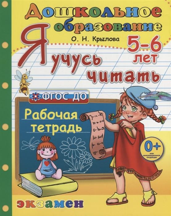 Крылова О. Я учусь читать 5-6 лет Рабочая тетрадь крылова ольга николаевна я учусь читать 6 лет фгос до