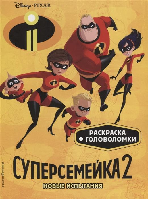 Позина И. (ред.) Суперсемейка-2 Новые испытания Раскраска головоломки позина и ред суперсемейка 2 герои и злодеи раскраска головоломки