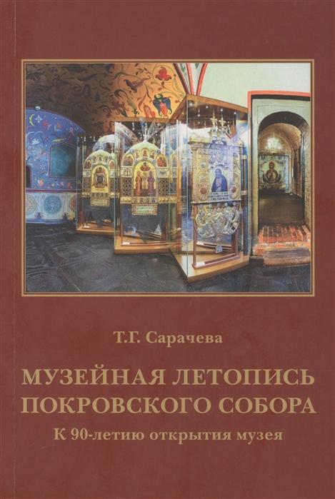 Музейная летопись Покровского собора К 90-летию открытия музея