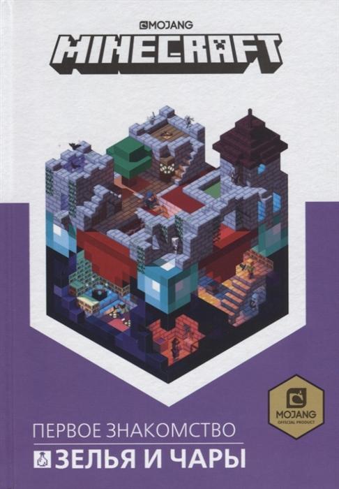 Купить Minecraft Зелья и чары, Эгмонт Россия ЛТД, АО, Домашние игры. Игры вне дома