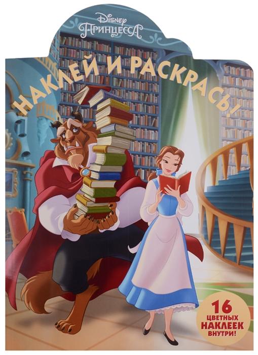 Шульман М. (ред.) Наклей и раскрась НР 18015 Принцесса Disney 16 цветных наклеек внутри