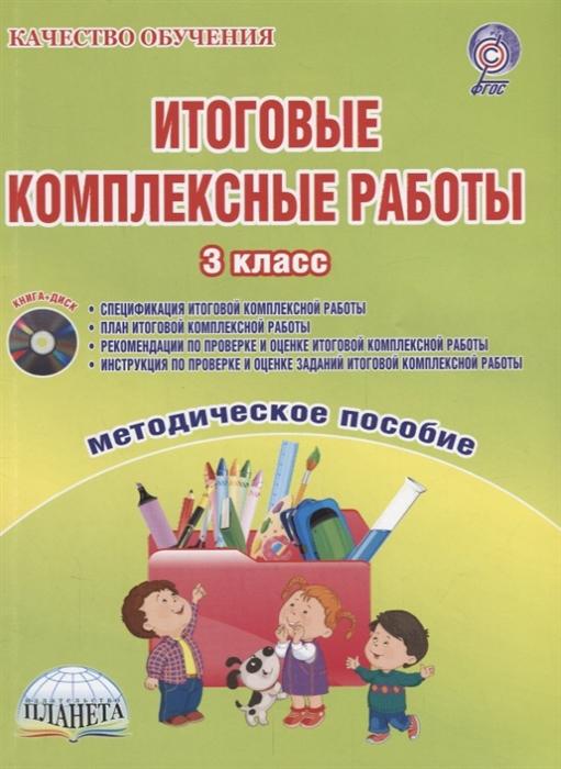 Буряк М. Итоговые комплексные работы 3 класс Методическое пособие с электронным приложением CD