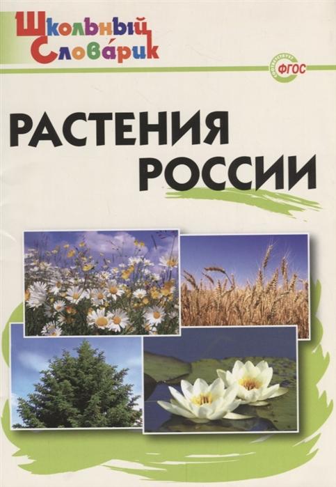 Растения России Начальная школа
