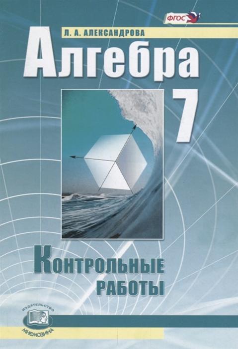 Александрова Л. Алгебра 7 класс Контрольные работы для учащихся общеобразовательных организаций