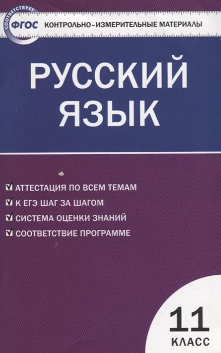 Егорова Н. (сост.) Русский язык 11 класс