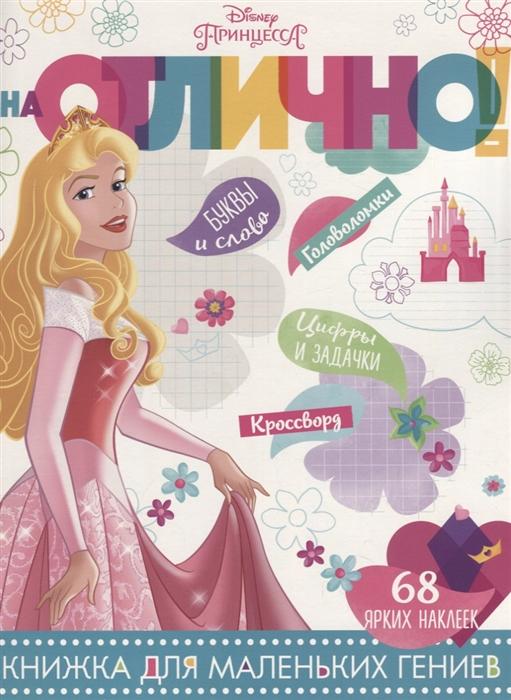 Баталина В. (ред.) На отлично НО 1805 Принцесса Disney 68 ярких наклеек