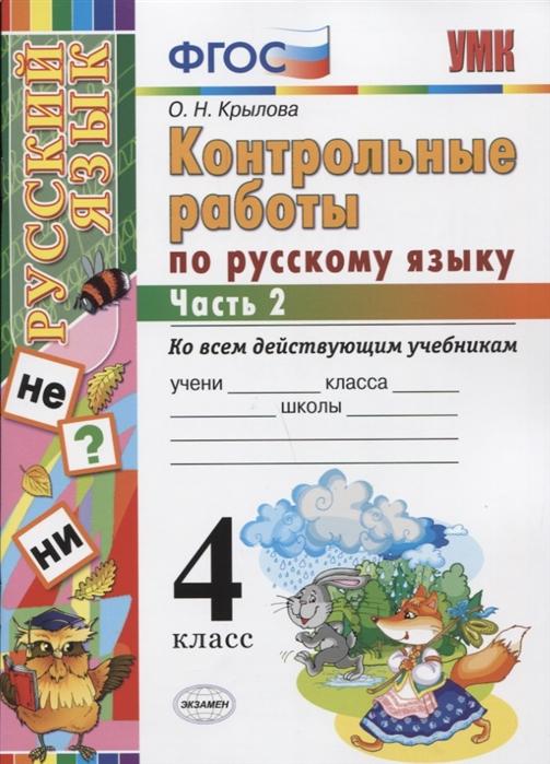 Контрольные работы по русскому языку 4 класс Часть 2 Ко всем действующим учебникам