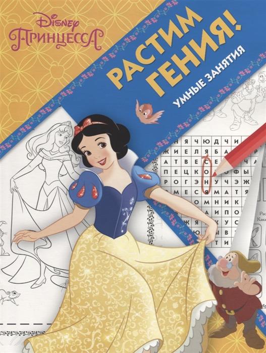 цена на Шульман М. (ред.) Растим гения РРР 1815 Принцесса Disney