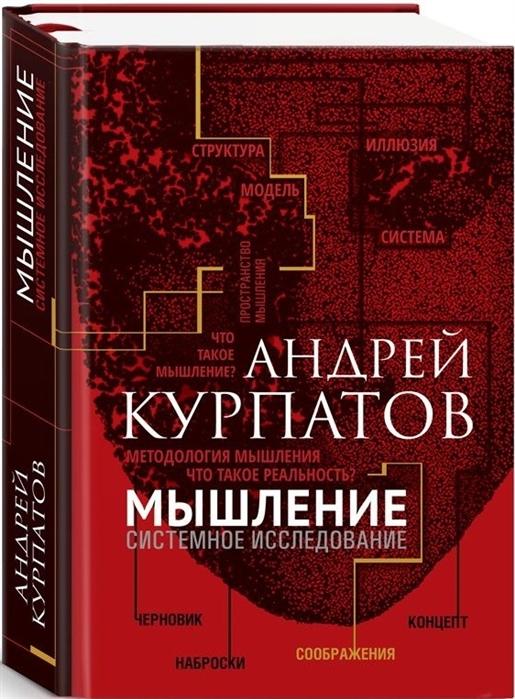 Курпатов А. Мышление Системное исследование