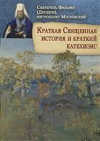 Краткая Священная история и краткий катехизис