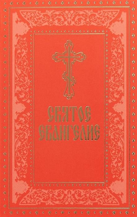 Святое Евангелие Русский шрифт святое евангелие русский шрифт средний формат