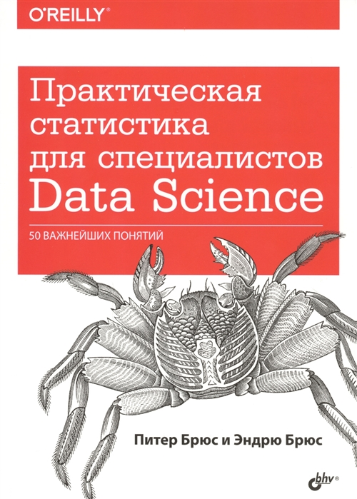 цена на Брюс П., Брюс Э. Практическая статистика для специалистов Data Science 50 важнейших понятий