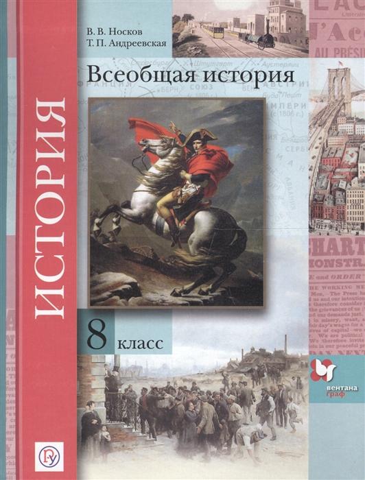 Носков В., Андреевская Т. Всеобщая история 8 класс Учебник цена