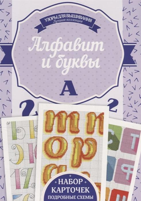 Наниашвили И. Алфавит и буквы Набор карточек Подробные схемы