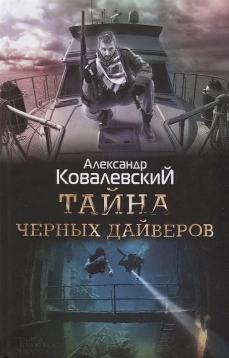 Фото - Ковалевский А. Тайна черных дайверов пресс ю тайна черных джонок