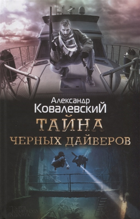 Ковалевский А. Тайна черных дайверов ковалевский а опасная командировка роман