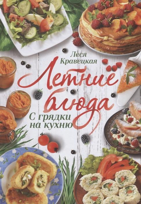 Кравецкая Л. Летние блюда С грядки на кухню столы из дсп на кухню
