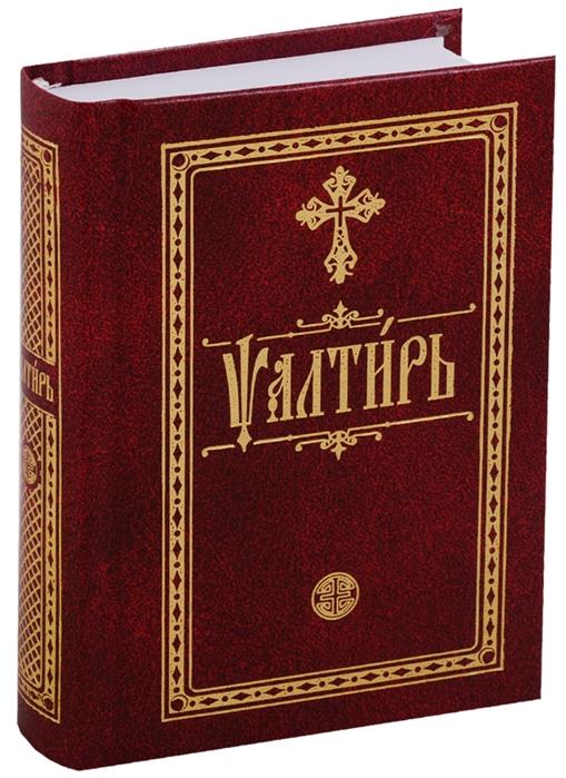 Фото - Псалтирь На церковно-славянском языке услыши господи глас мой сборник акафистов на церковно славянском языке