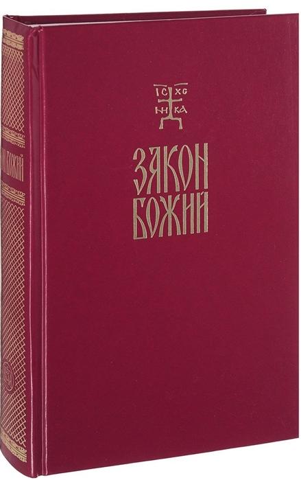 Протоиерей Серафим Слободской (сост.) Закон Божий Руководство для семьи и школы