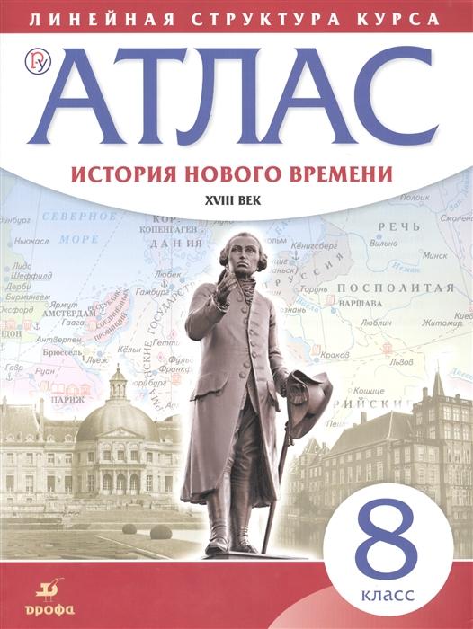 История нового времени XVIII век 8 класс Атлас Линейная структура курса