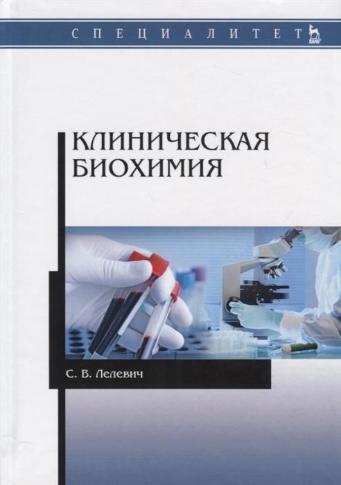 Лелевич С. Клиническая биохимия Учебное пособие недорого