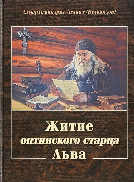 цены на Схиархимандрит Агапит (Беловидов) Житие Оптинского старца Льва  в интернет-магазинах