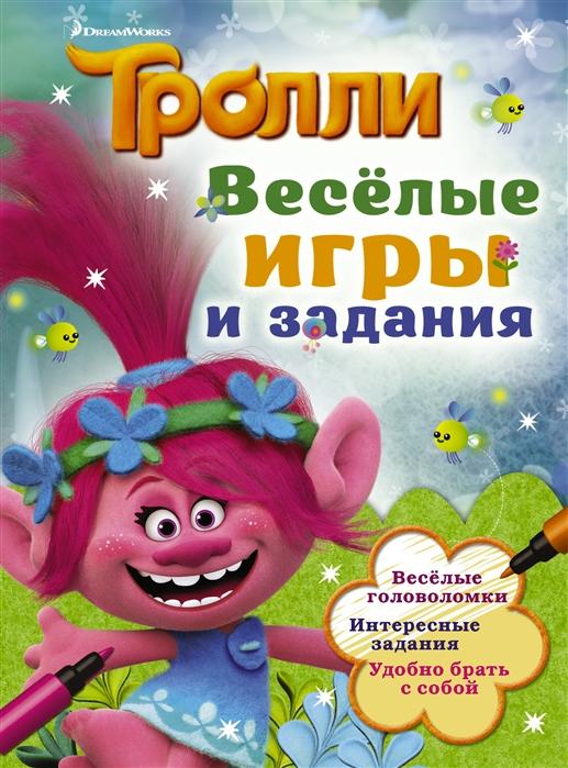 Кузьминых Ю. (ред.) Тролли Веселые игры и задания