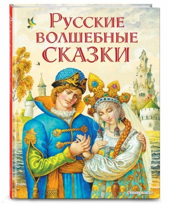 Купить Русские волшебные сказки, Эксмо, Сказки