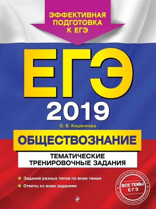 цена на Кишенкова О. ЕГЭ-2019 Обществознание Тематические тренировочные задания