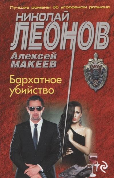 все цены на Леонов Н., Макеев А. Бархатное убийство онлайн