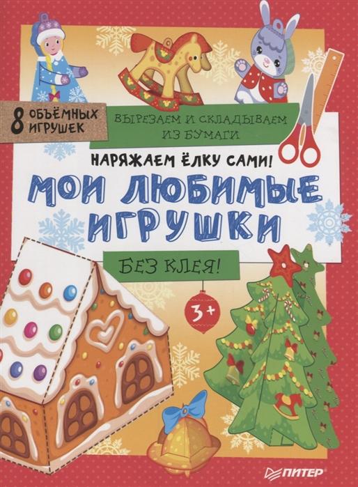 Лазарчук Д. (ред.) Наряжаем елку сами Мои любимые игрушки Вырезаем и складываем из бумаги Без клея 8 объемных игрушек цена