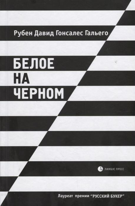 Гальего Р.Д. Белое на черном